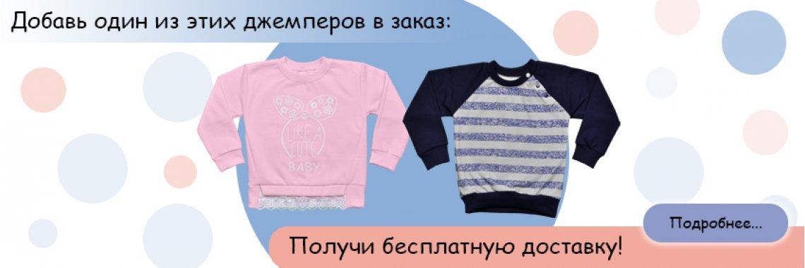 Акция на джемперы для детей
